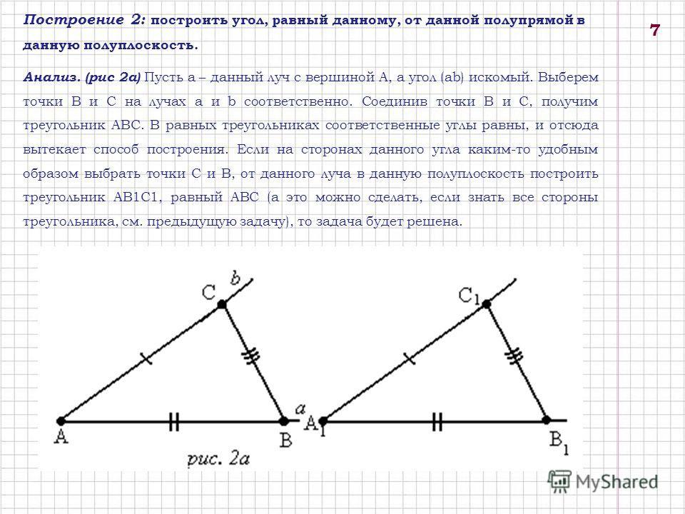 Построение 2: построить угол, равный данному, от данной полупрямой в данную полуплоскость. Анализ. (рис 2а) Пусть a – данный луч с вершиной A, а угол (ab) искомый. Выберем точки B и C на лучах a и b соответственно. Соединив точки B и C, получим треуг