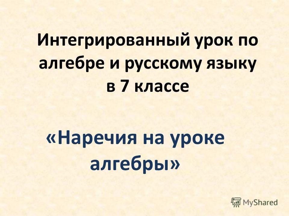 Интегрированный урок по алгебре и русскому языку в 7 классе «Наречия на уроке алгебры»