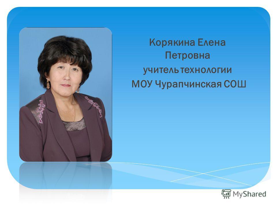 Корякина Елена Петровна учитель технологии МОУ Чурапчинская СОШ