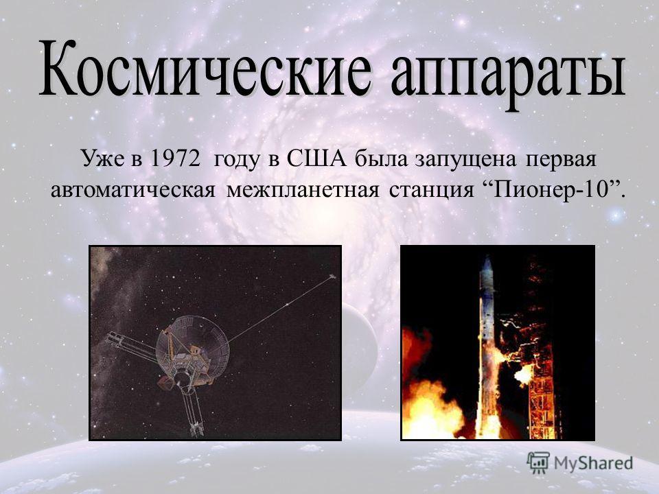 Уже в 1972 году в США была запущена первая автоматическая межпланетная станция Пионер-10.