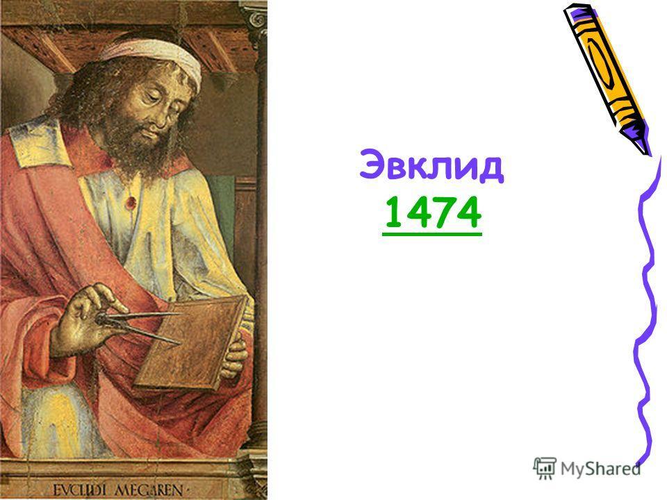 Эвклид 1474 1474