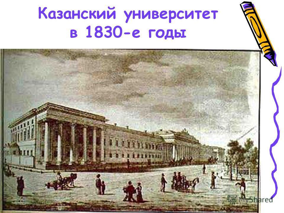 Казанский университет в 1830-е годы