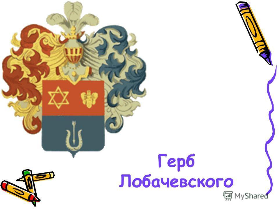 Герб Лобачевского