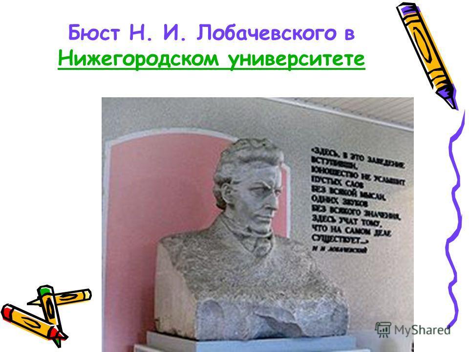 Бюст Н. И. Лобачевского в Нижегородском университете Нижегородском университете