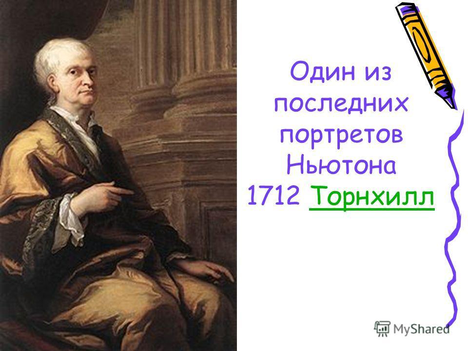 Один из последних портретов Ньютона 1712 ТорнхиллТорнхилл