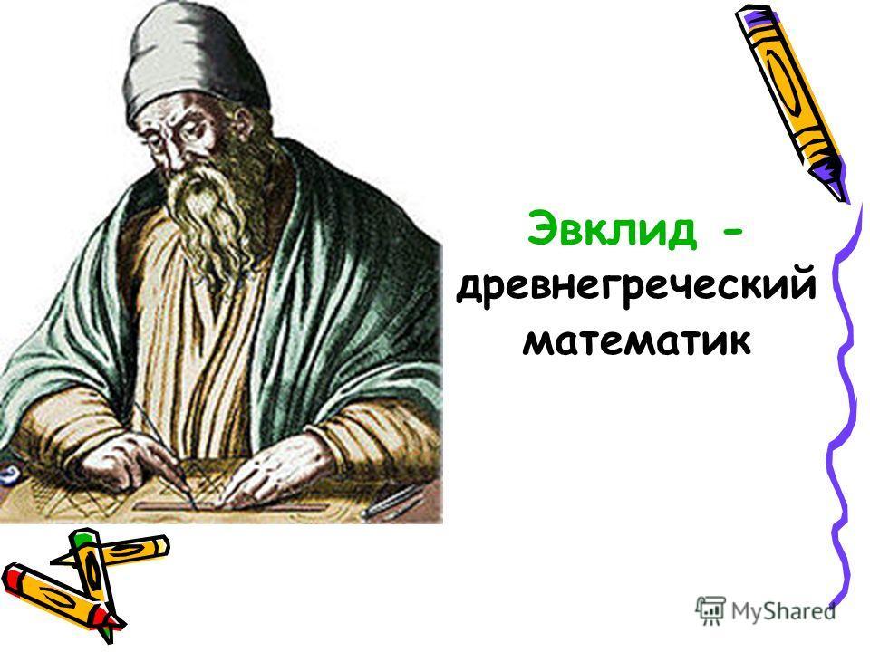 Эвклид - древнегреческий математик