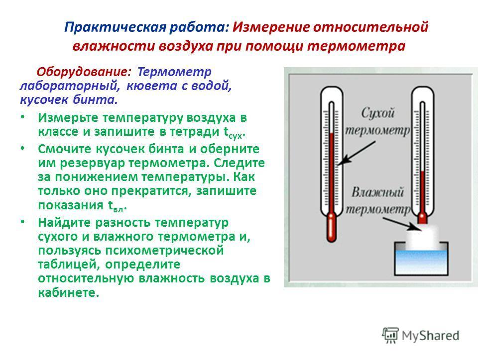 Практическая работа: Измерение относительной влажности воздуха при помощи термометра Оборудование: Термометр лабораторный, кювета с водой, кусочек бинта. Измерьте температуру воздуха в классе и запишите в тетради t сух. Смочите кусочек бинта и оберни