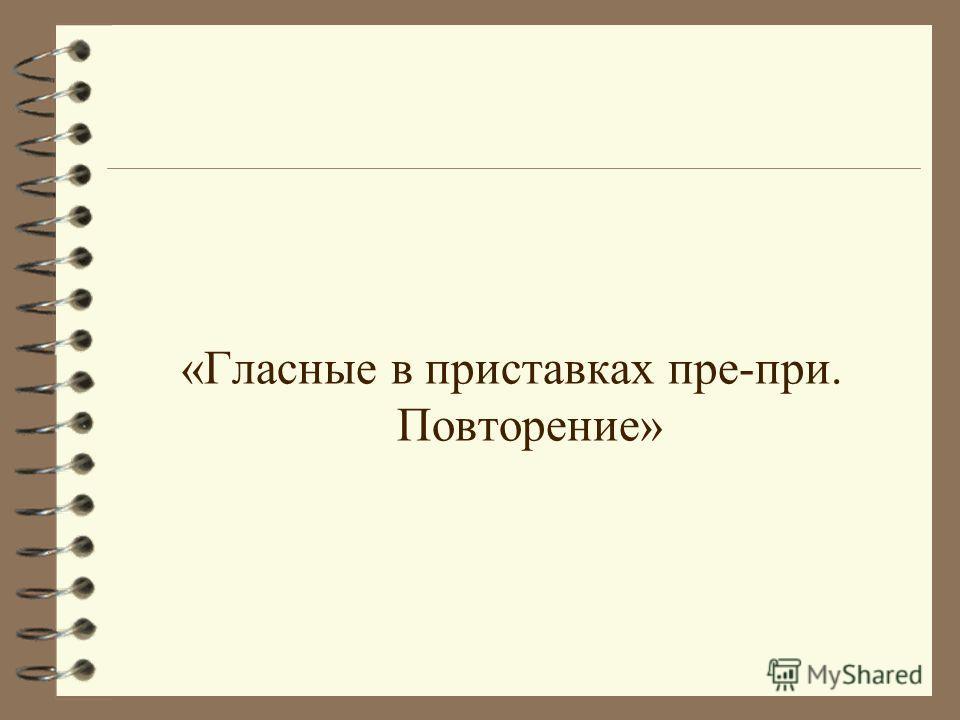 1 Эта приставка имеет значение «очень» 2. Эта приставка пишется в словах пр-близиться, пр-чудливый 3. Эта приставка имеет значение пере- 4. Эта приставка пишется в словах пр-лестный, пр-красный. 5. Эта приставка имеет значение неполноты действия. 6.