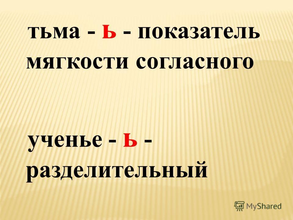 тьма - ь - показатель мягкости согласного ученье - ь - разделительный
