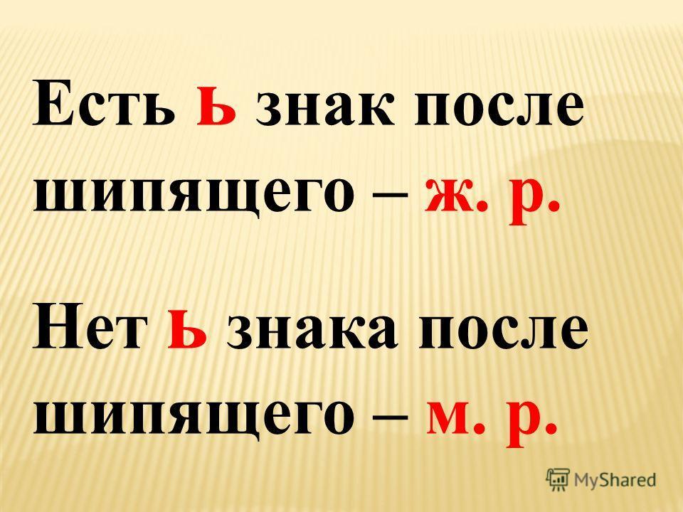 Есть ь знак после шипящего – ж. р. Нет ь знака после шипящего – м. р.
