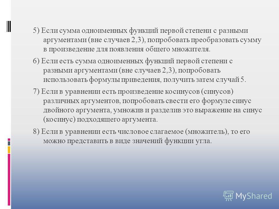 5) Если сумма одноименных функций первой степени с разными аргументами (вне случаев 2,3), попробовать преобразовать сумму в произведение для появления общего множителя. 6) Если есть сумма одноименных функций первой степени с разными аргументами (вне