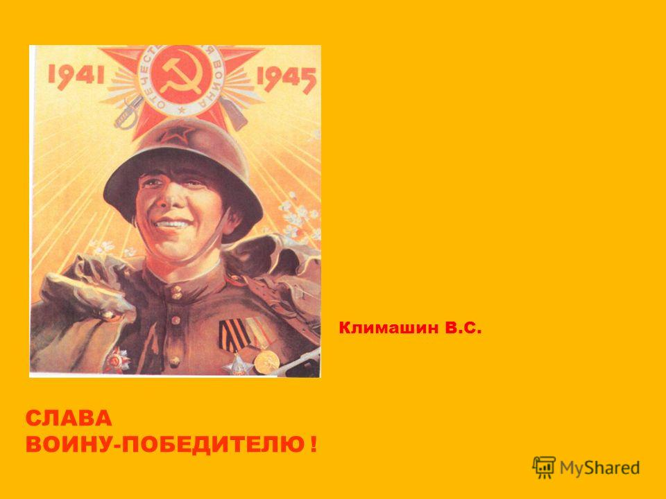 СЛАВА ВОИНУ-ПОБЕДИТЕЛЮ ! Климашин В.С.