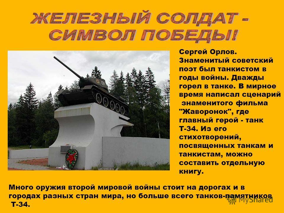 Сергей Орлов. Знаменитый советский поэт был танкистом в годы войны. Дважды горел в танке. В мирное время написал сценарий знаменитого фильма