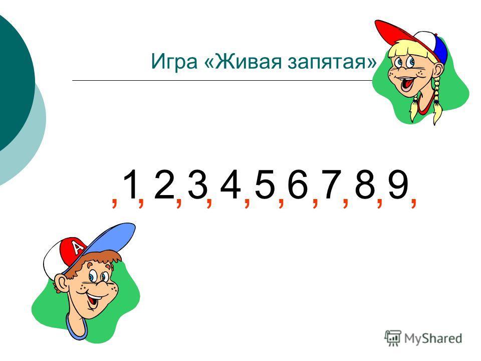 Игра «Живая запятая» 1 2 3 4 5 6 7 8 9,,,,,,,,,,