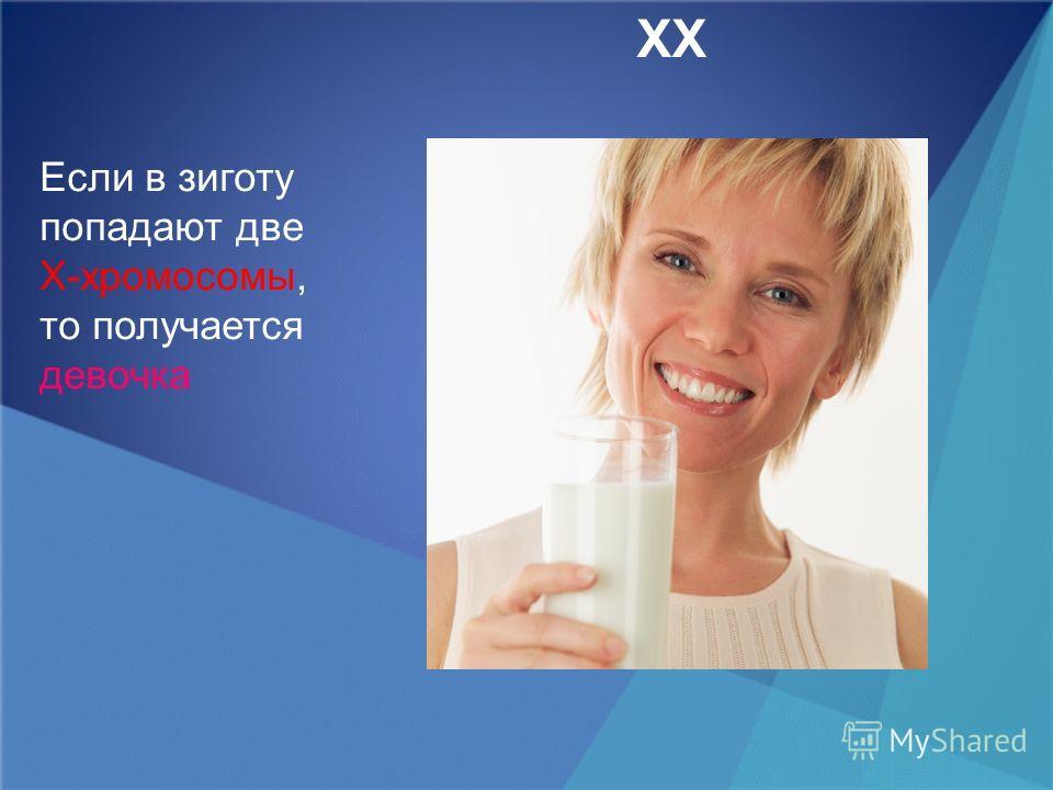 Если в зиготу попадают две X-хромосомы, то получается девочка ХХ