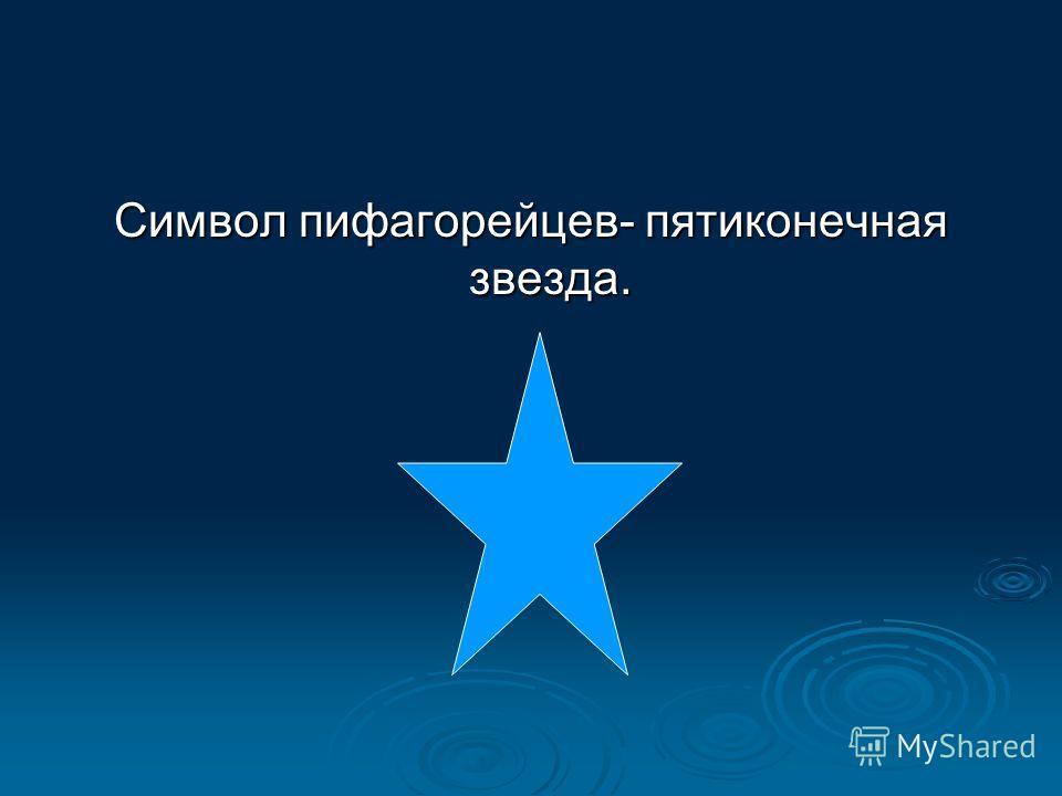 Символ пифагорейцев- пятиконечная звезда.