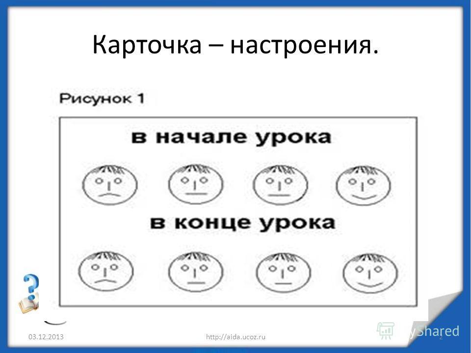Карточка – настроения. 03.12.2013http://aida.ucoz.ru2