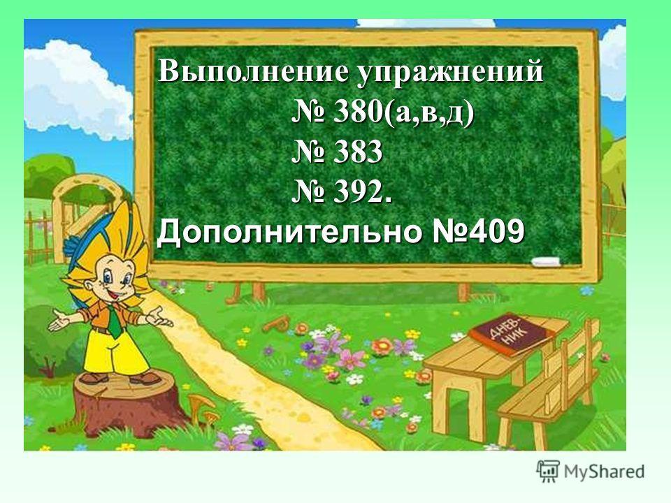 Вычислите: а) б) в) г)
