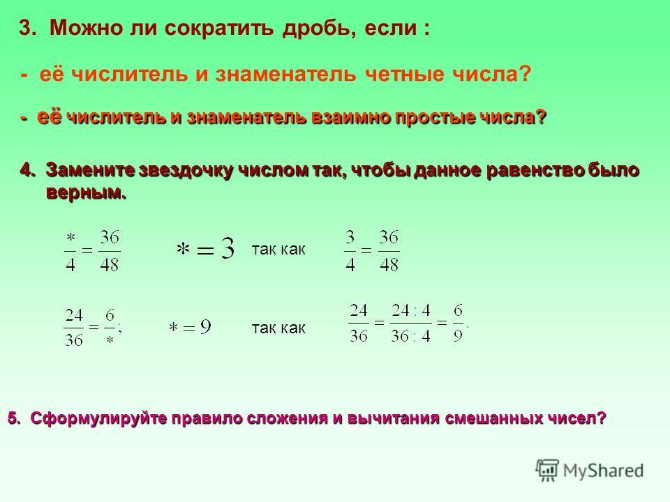 Устно: 1. Верно ли, что а)да, т.к б)нет, т.к 2. Среди дробейвыберите наибольшую- наименьшую-