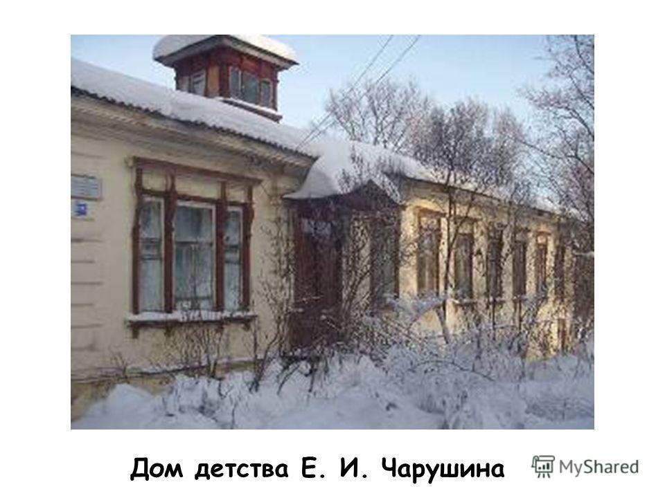 Дом детства Е. И. Чарушина
