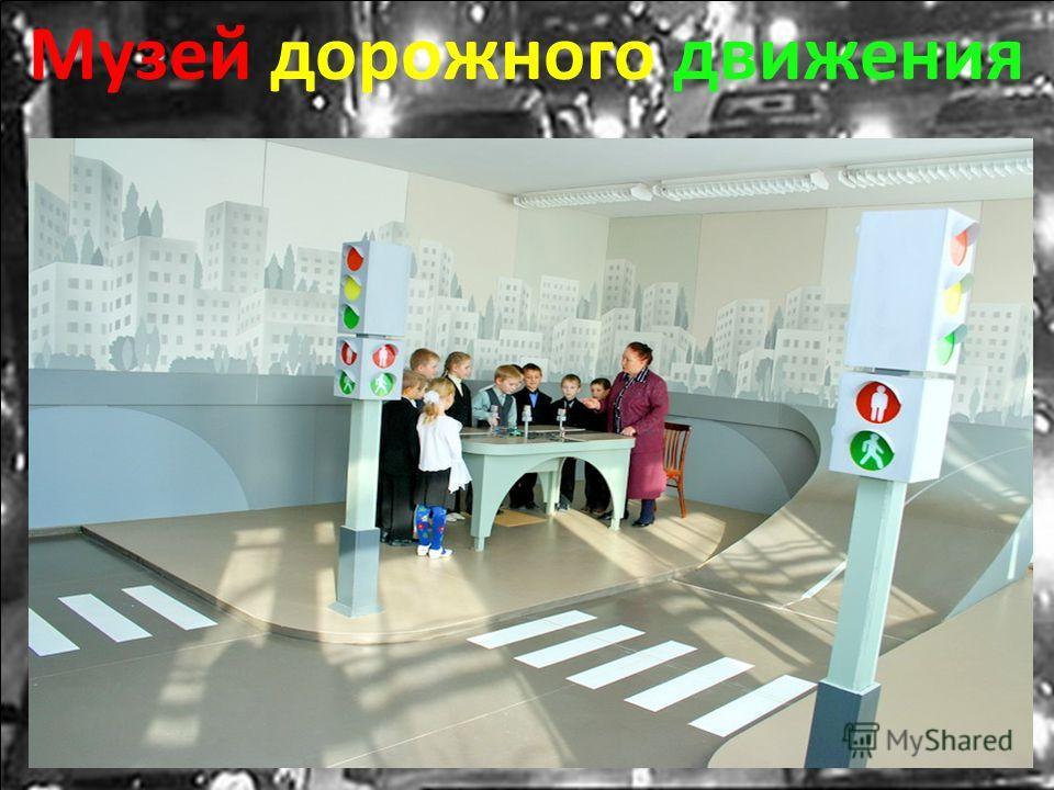 Музей дорожного движения