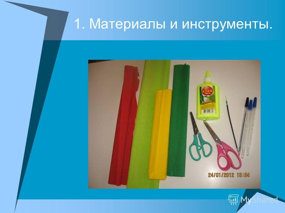 1. Материалы и инструменты.