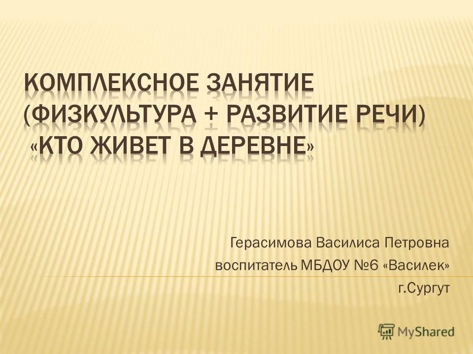 Герасимова Василиса Петровна воспитатель МБДОУ 6 «Василек» г.Сургут