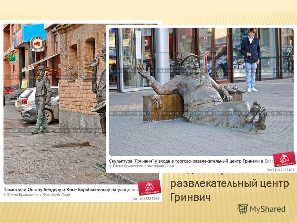 Памятник Остапу Бендеру на улице Белинского Скульптура Гринвич у входа в торгово- развлекательный центр Гринвич