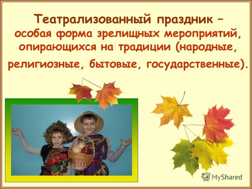театрализованный праздник театрализованный праздник Что такое театр? Что такое праздник?