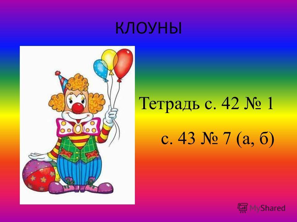 Расшифруй слово 1357910 4 – 3 = к 5 + 2 = у 6 + 4 = ы 5 – 2 = л 8 – 3 = о 6 + 3 = н к уыло н