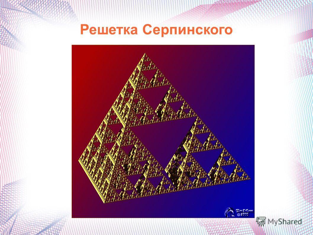 Решетка Серпинского