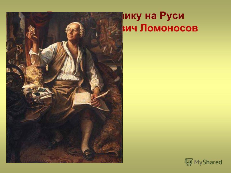 Возродил мозаику на Руси Михаил Васильевич Ломоносов