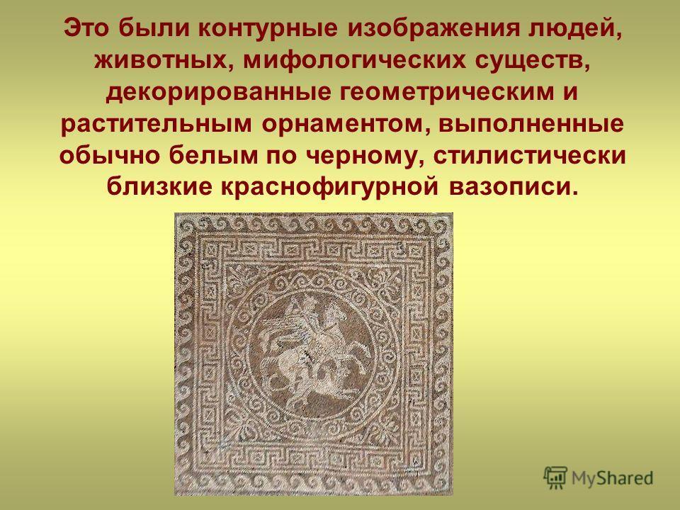 Это были контурные изображения людей, животных, мифологических существ, декорированные геометрическим и растительным орнаментом, выполненные обычно белым по черному, стилистически близкие краснофигурной вазописи.