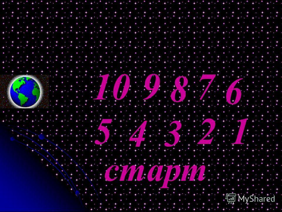 109 8 7 6 5 43 21 старт