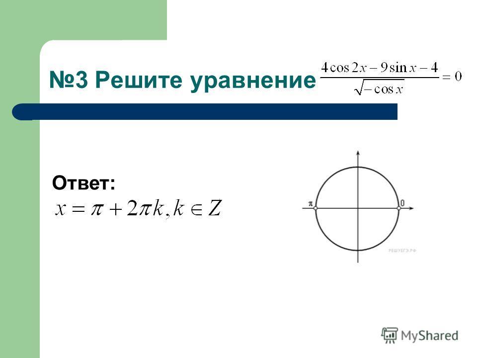 3 Решите уравнение Ответ:.