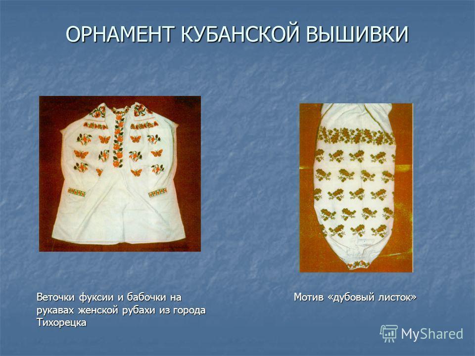 ОРНАМЕНТ КУБАНСКОЙ ВЫШИВКИ Веточки фуксии и бабочки на Мотив «дубовый листок» рукавах женской рубахи из города Тихорецка