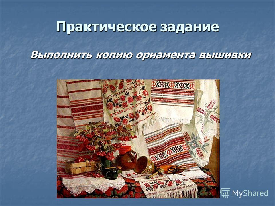 Практическое задание Выполнить копию орнамента вышивки