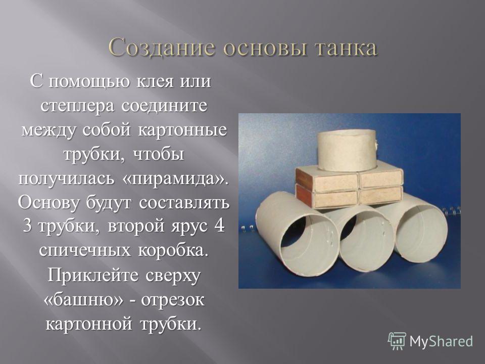 С помощью клея или степлера соедините между собой картонные трубки, чтобы получилась « пирамида ». Основу будут составлять 3 трубки, второй ярус 4 спичечных коробка. Приклейте сверху « башню » - отрезок картонной трубки. С помощью клея или степлера с