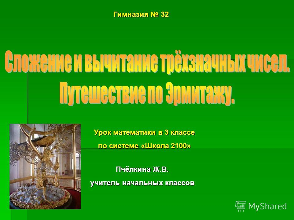 Гимназия 32 Урок математики в 3 классе по системе «Школа 2100» Пчёлкина Ж.В. учитель начальных классов