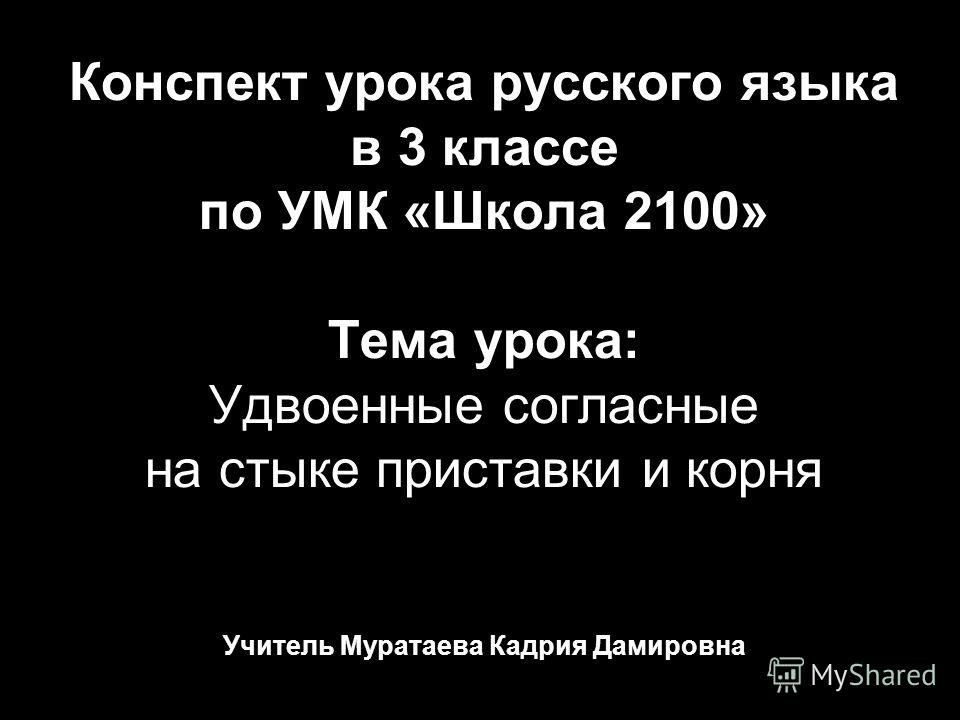 Конспект урока русского языка удвоенная согласная н в прилагательных 3 класс