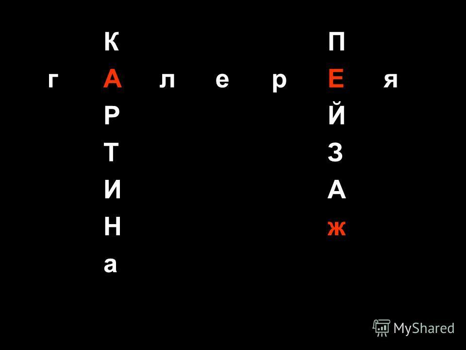 КП гАлерЕя РЙ ТЗ ИА Нж а