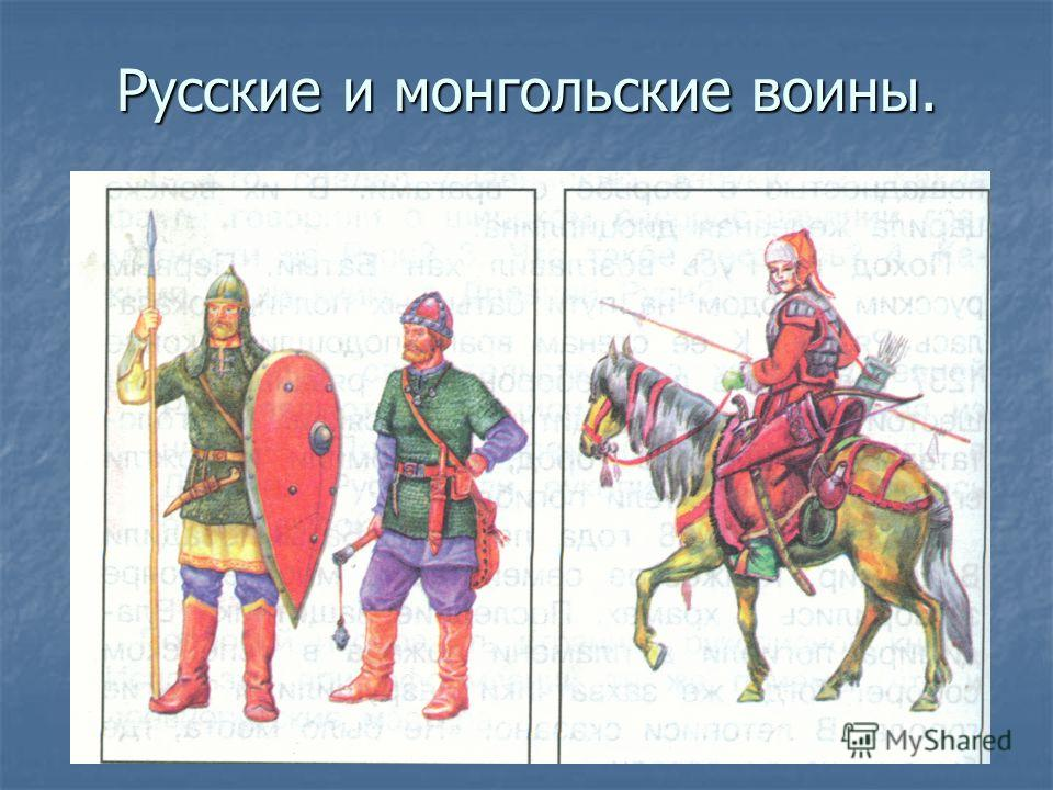 Русские и монгольские воины.