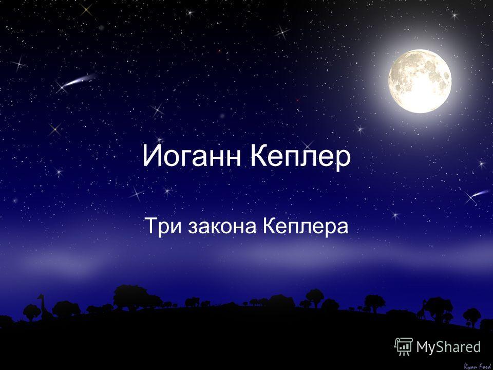 Иоганн Кеплер Три закона Кеплера