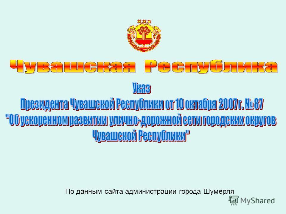 По данным сайта администрации города Шумерля