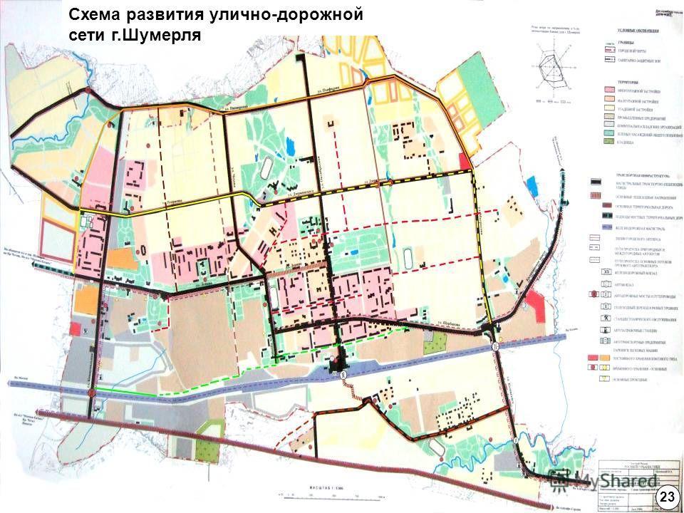 Схема развития улично-дорожной сети г.Шумерля 23