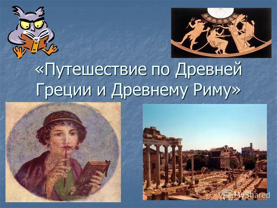 «Путешествие по Древней Греции и Древнему Риму»