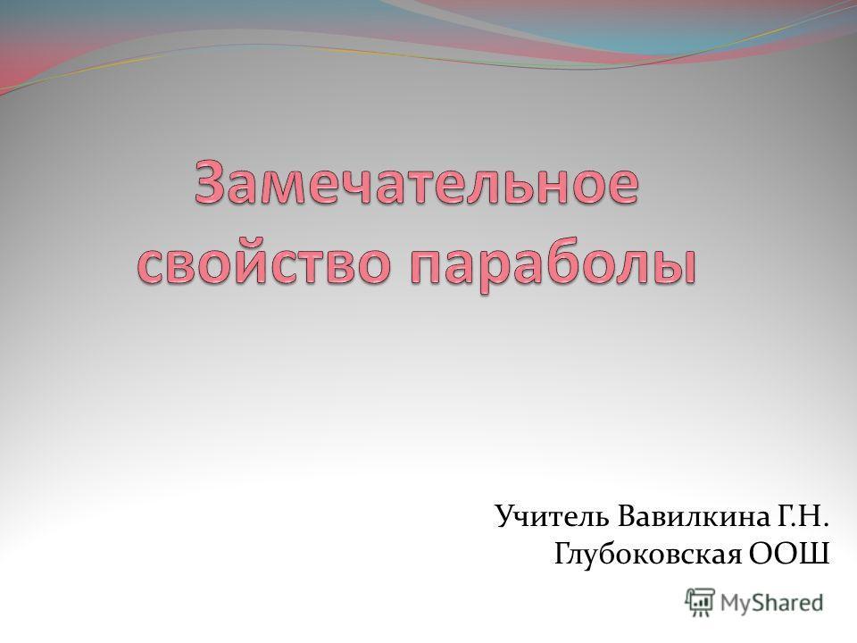Учитель Вавилкина Г.Н. Глубоковская ООШ