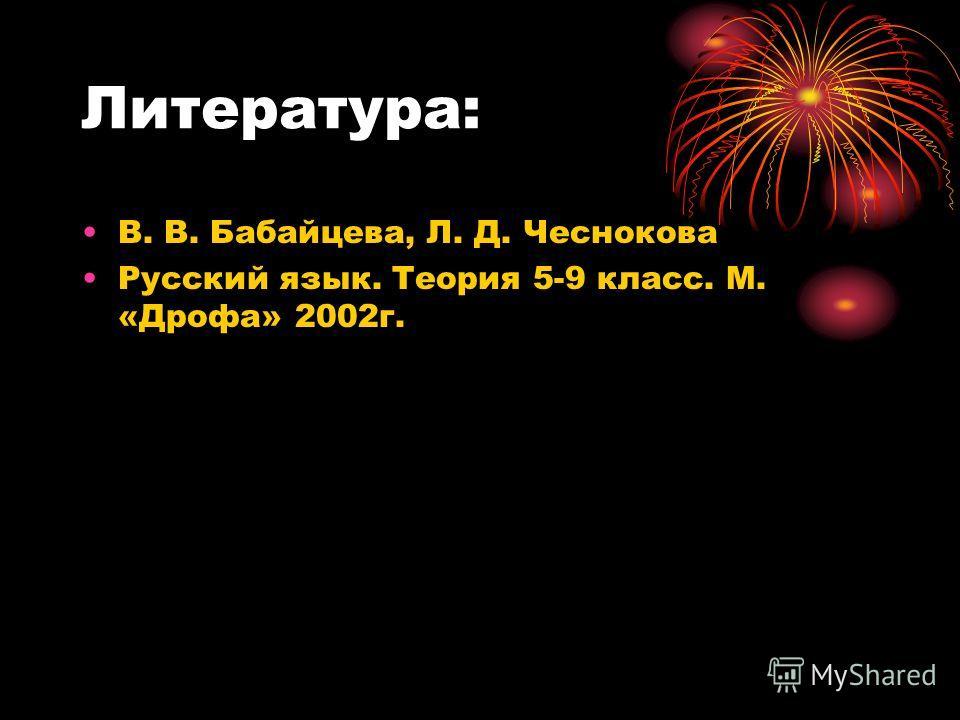 Литература: В. В. Бабайцева, Л. Д. Чеснокова Русский язык. Теория 5-9 класс. М. «Дрофа» 2002г.
