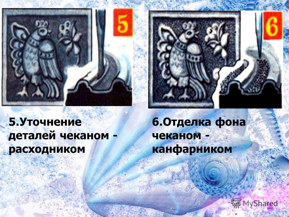 5.Уточнение деталей чеканом - расходником 6.Отделка фона чеканом - канфарником