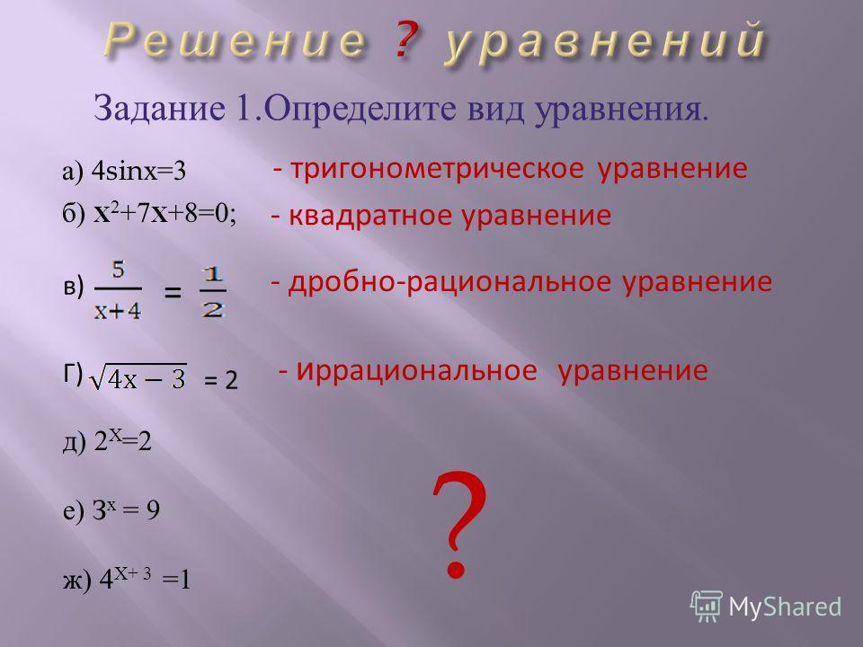 ? уравнений